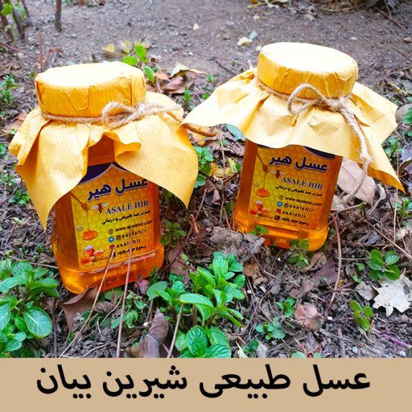 عسل طبیعی شیرین بیان1