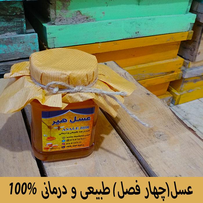 عسل طبیعی چهارفصل((یک ساله))