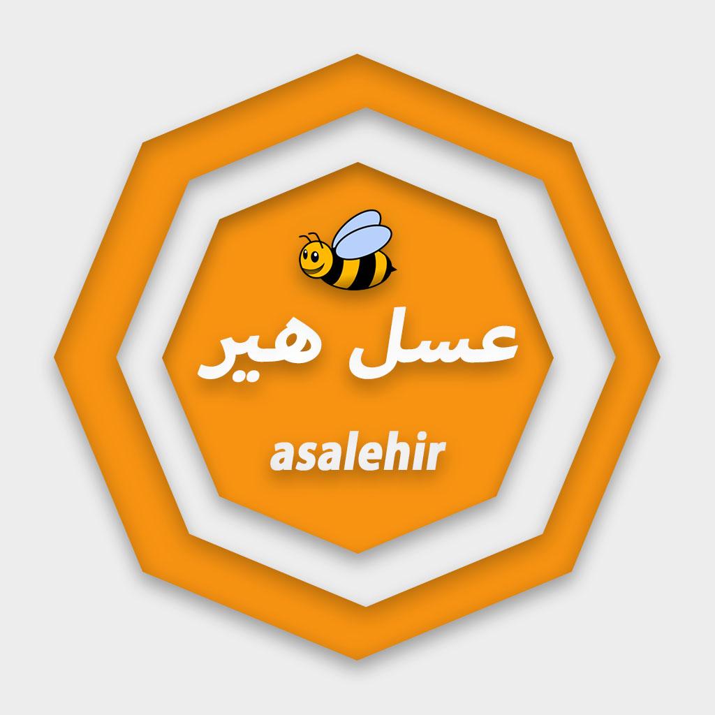 فروشگاه عسل طبیعی هیر | خرید محصولات زنبور عسل