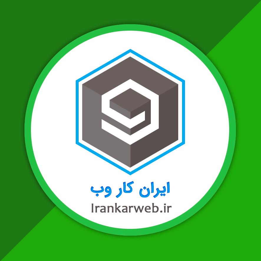 ایران کار وب | irankarweb